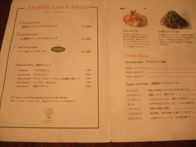 Giaggiolo Herb House メニュー