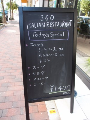 360ItalianRestaurant メニュー