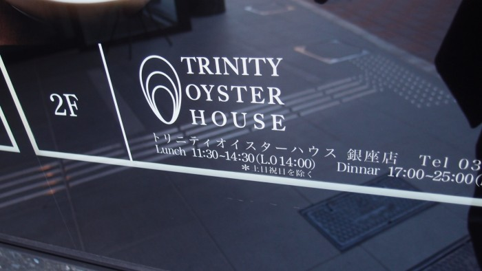 TRINITY OYSTER HOUSE 看板
