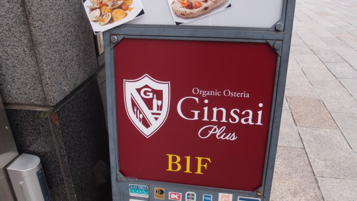 Ginsai plus 看板