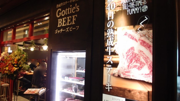 Gotties beef 外観