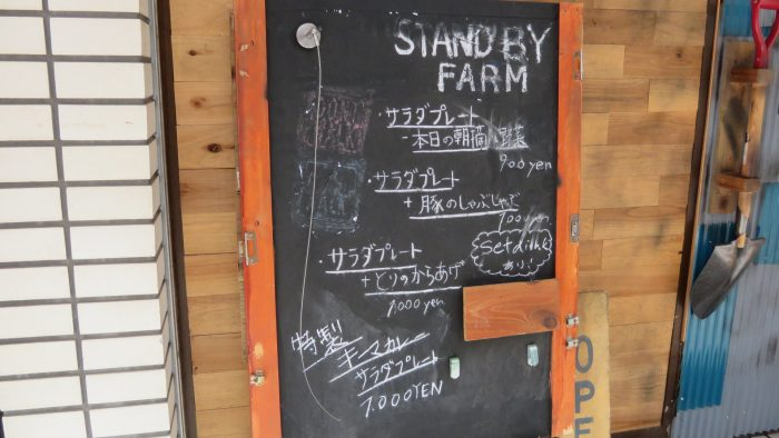 STAND BY FARM メニュー