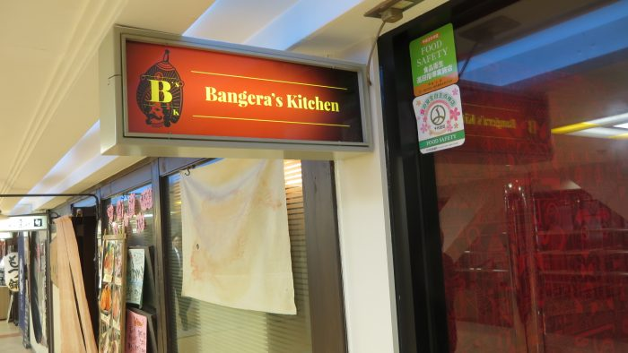 bangeras kitchen 外観