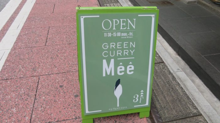 green curry mee 立て看板