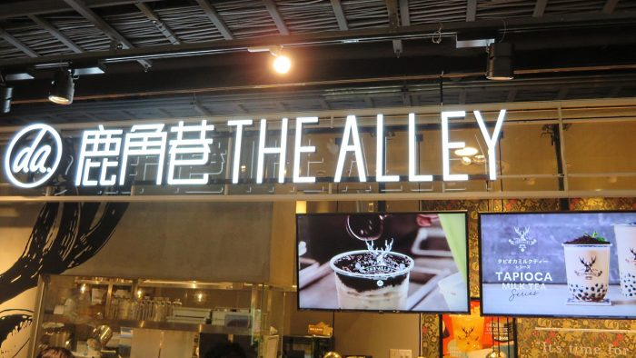 the alley 外観