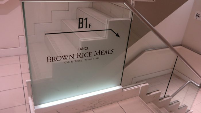fancl brown rice meals 入口
