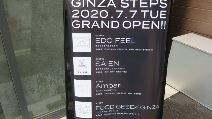 GINZA STEPS 店舗案内